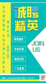 时尚简约文艺清新绿色招聘宣传推广海报