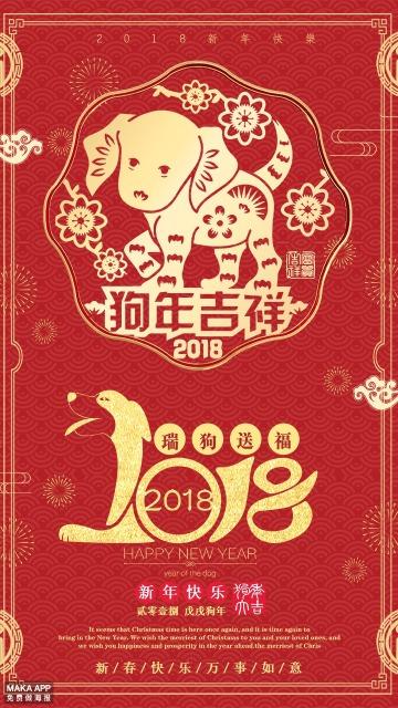 2018狗年吉祥红色节日祝福贺卡