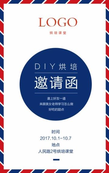 活动邀请函DIY烘培甜品店咖啡店英伦风简约蓝色红色清新文艺