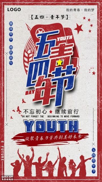 复古风五四青年节宣传海报