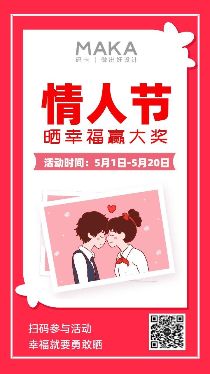 插画风520情人节晒幸福赢大奖手机海报