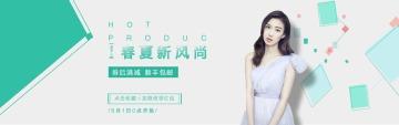 夏季上新简约大气互联网各行业促销特卖打折电商banner