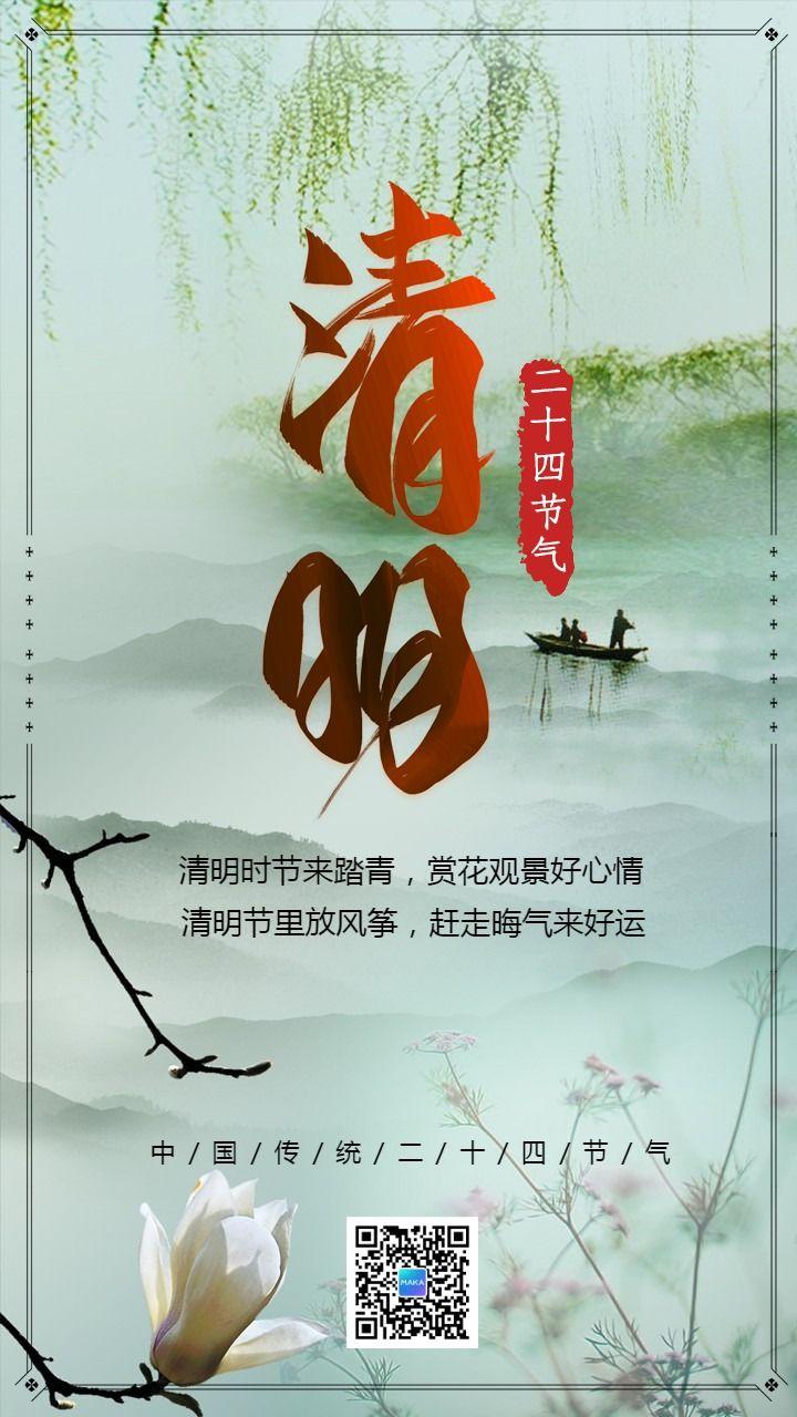 绿色简约文艺清明节日签海报