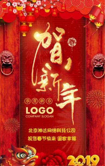 2019新年企业通用春节祝福贺卡