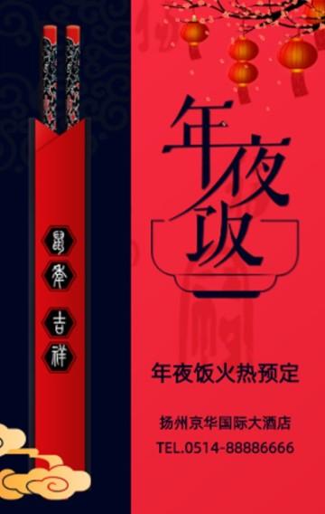 红色简约喜庆酒店餐饮店铺年夜饭预定促销H5