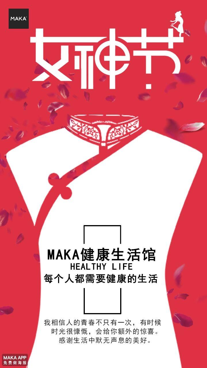 3.8妇女节减肥健康生活促销宣传海报