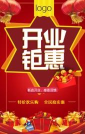 红色简约店铺开张优惠活动促销宣传H5