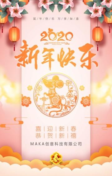 2020鼠年春节新年除夕祝福贺卡H5模板