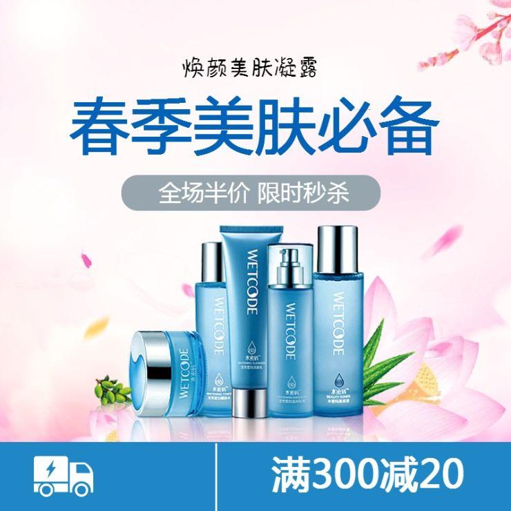 化妆品促销宣传电商主图
