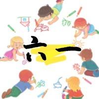 卡通手绘六一儿童节公众号次条