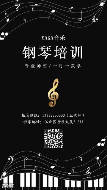 黑色简约钢琴培训招生宣传手机海报
