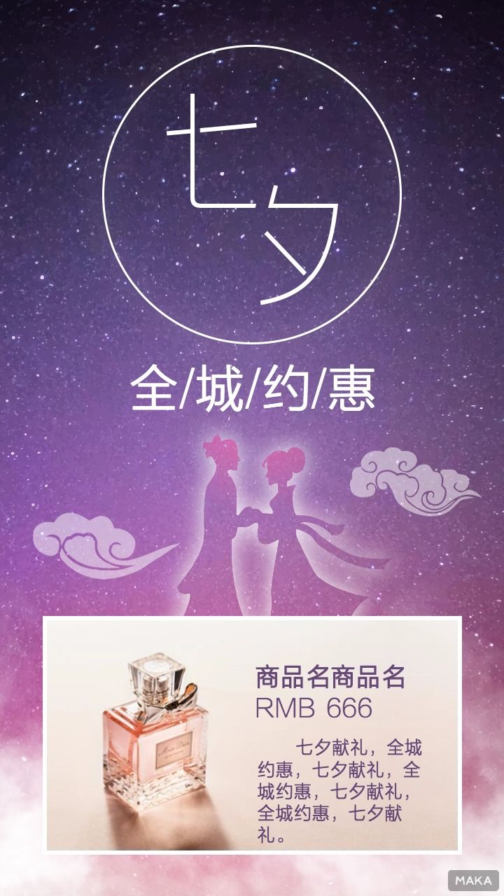 七夕特惠促销宣传海报紫色中国风简约大气