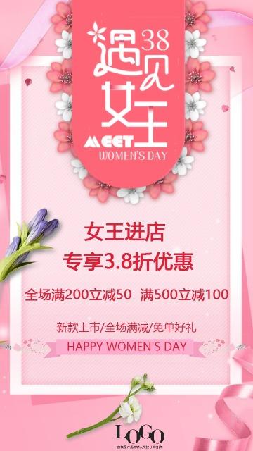三八女神节妇女节时尚电商产品促销海报