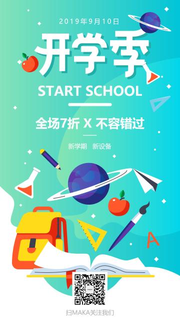 绿色现代扁平简约新学期开学季促销宣传海报