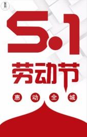 5.1劳动节化妆品服饰,超市促销宣传