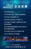 科技蓝企业招聘社会招聘校园招聘H5