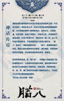 腊八节之企业祝福贺卡邀请函个人贺卡
