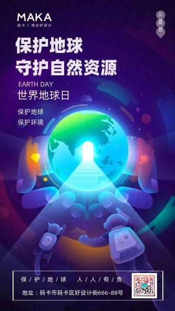 紫色时尚炫酷世界地球日公益节日宣传海报