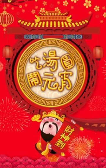 元宵节/元宵快乐/新年促销//新年贺卡/元宵贺卡/企业祝福贺卡