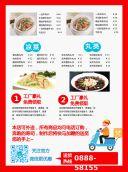 扁平简约设计风格红色喜庆盛大开业商场餐饮业办公印刷使用的办公印刷彩页模版