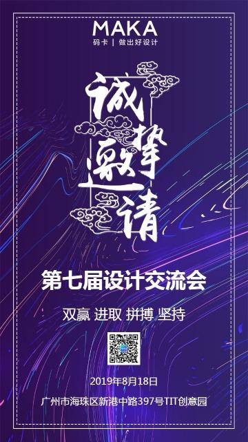 紫色文艺事业单位会议请柬邀请函海报