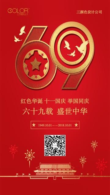 10.1国庆节通用宣传海报(三颜色设计)