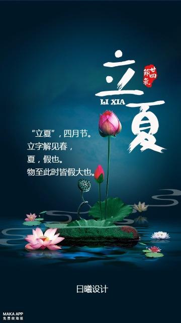 二十四节气立夏节气习俗宣传海报荷花荷叶-曰曦