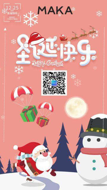 免费可爱卡通手绘圣诞节企业个人通用宣传手机海报