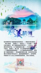 杭州旅游景点介绍毕业游旅游路线海报