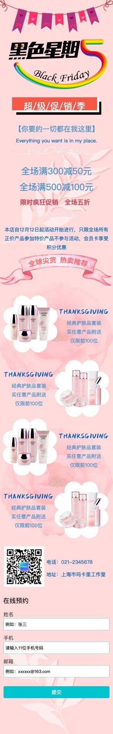 清新文艺黑色星期五促销活动单页宣传推广