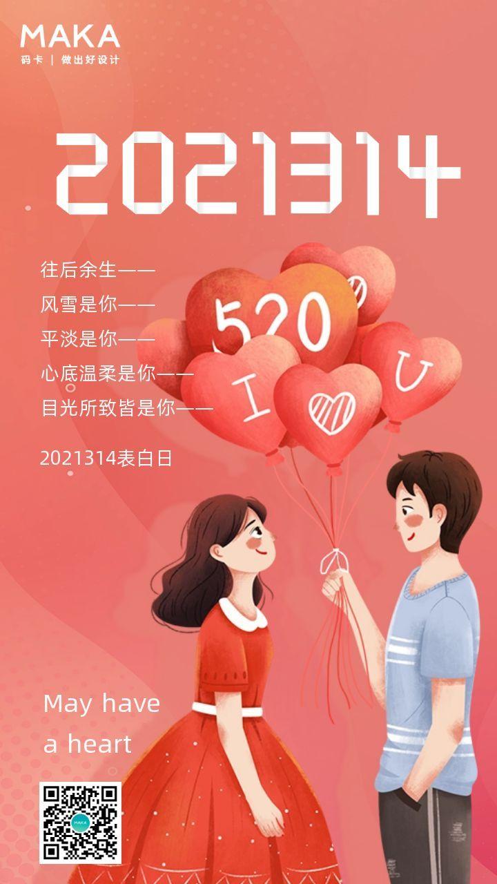 红色温馨2021314情人节表白宣传海报模板