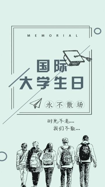 简洁创意国际大学生节宣传海报/友谊/学生时代/同学/朋友