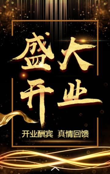 新店开业/活动宣传 适用于开业模版黑金色高端大气开业酬宾