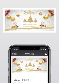 圣诞节微信公众号推广宣传封面 公众号封面头图 节日促销