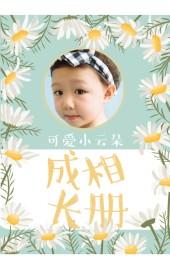 清新可爱宝宝成长相册H5