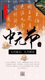怀旧中国风中国传统节气之中元节知识普及宣传海报
