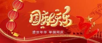 国庆七天乐红色喜庆活动推广微信公众号封面大图