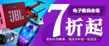 紫色炫酷3C电子数码宣传营销公众号封面头图