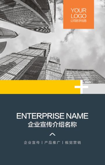 高端企业宣传企业介绍公司简介企业文化产品推广企业招商