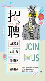 时尚简约卡通手绘文艺清新蓝色招聘宣传推广海报