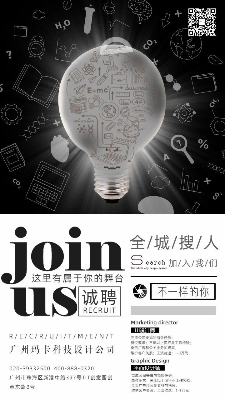 创意黑白风商务科技风灯泡企业招全城搜人招聘大学校园招聘宣传海报