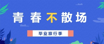 蓝色小清新青春毕业季毕业旅行公众号封面