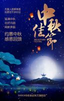 蓝色中秋节祝福礼品手册优惠活动商家促销H5模板