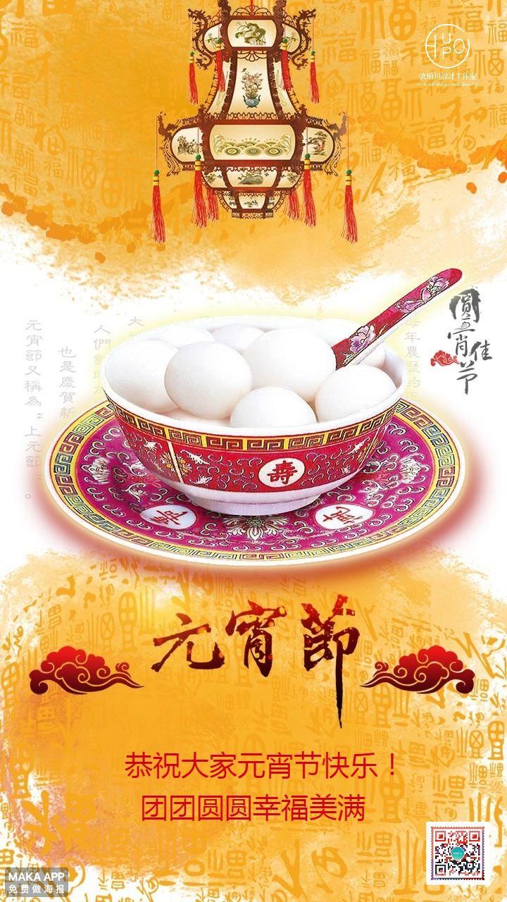 元宵节 汤圆团圆佳节传统节日汤圆 通用二维码朋友圈创意海报