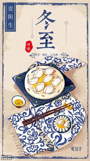 怀旧冬至节气吃饺子传统普及海报