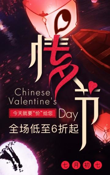 七夕情人节餐厅优惠活动 西餐宣传 情侣折扣 烛光晚餐