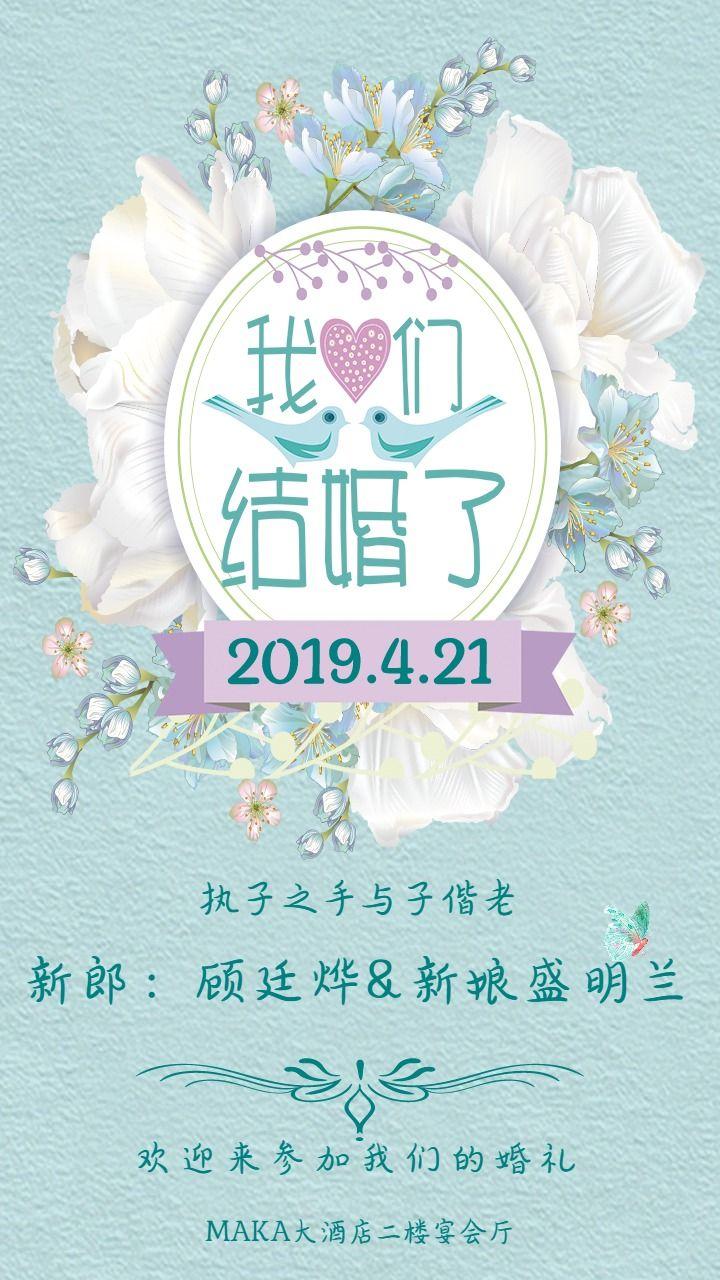 蓝色温馨浪漫风婚礼请柬手机海报