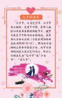 七夕节 情人节