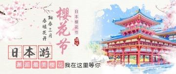 卡通手绘风浪漫樱花季日本游推广主题活动公众号通用封面大图