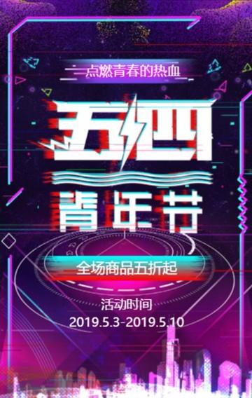 时尚炫酷五四青年节促销抖音风打折促销H5模板